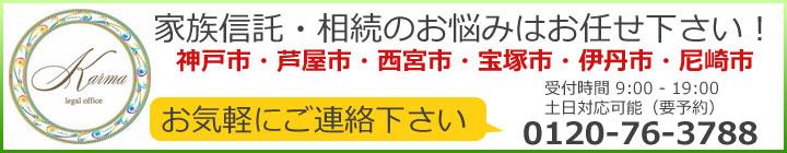 家族信託なら神戸芦屋家族信託サポートセンター